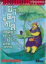 อาตาโกล เหมียวจอมซ่า ป่ามหัศจรรย์ เล่ม 13