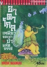 อาตาโกล เหมียวจอมซ่า ป่ามหัศจรรย์ เล่ม 14