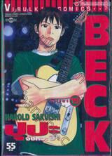 Beck ปุปะจังหวะฮา เล่ม 19