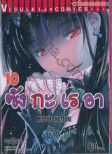 Sankarea ซังกะ เรอา เล่ม 10