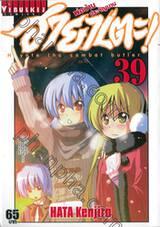 ฮายาเตะ พ่อบ้านประจัญบาน เล่ม 39