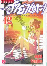 ฮายาเตะ พ่อบ้านประจัญบาน เล่ม 42