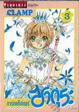 การ์ดแค็ปเตอร์ ซากุระ  Clear Card เล่ม 03