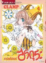การ์ดแค็ปเตอร์ ซากุระ  Clear Card เล่ม 04