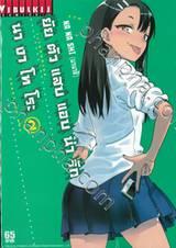 ยัยตัวแสบแอบน่ารัก นางาโทโระ เล่ม 02