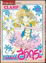 การ์ดแค็ปเตอร์ ซากุระ  Clear Card เล่ม 05