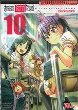สุดยอด โอตากุ เซนเซ He is a Ultimate Teacher เล่ม 10