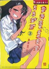 ยัยตัวแสบแอบน่ารัก นางาโทโระ เล่ม 03