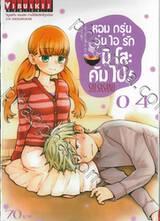 หอมกรุ่นอุ่นไอรักมิโสะคัมไป! เล่ม 04