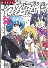 ฮายาเตะ พ่อบ้านประจัญบาน เล่ม 52 (ฉบับจบ)