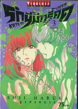 รักนี้มีกรี๊ดด KataKoi Scream เล่ม 03 (ฉบับจบ)