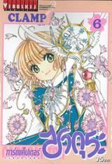 การ์ดแค็ปเตอร์ ซากุระ  Clear Card เล่ม 06
