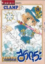 การ์ดแค็ปเตอร์ ซากุระ  Clear Card เล่ม 08