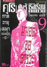 คุโรมาตี้ โรงเรียนคนบวม เล่ม 09 ภาค วายุเมฆา (ฟงอวิ๋น)