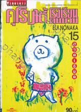 คุโรมาตี้ โรงเรียนคนบวม เล่ม 15 ภาค เฉียด