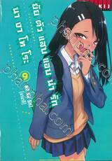 ยัยตัวแสบแอบน่ารัก นางาโทโระ เล่ม 09