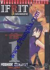 เพลิงเพชฌฆาต - IFRIT เล่ม 1