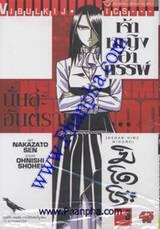 เจ้าหญิงอาถรรพ์ มิโดโระ - Nehan- Hime Midoro เล่ม 3