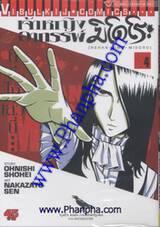 เจ้าหญิงอาถรรพ์ มิโดโระ - Nehan- Hime Midoro เล่ม 4