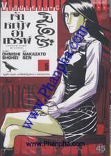 เจ้าหญิงอาถรรพ์ มิโดโระ - Nehan- Hime Midoro เล่ม 5