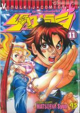 ลูกแกะพันธุ์เสือเค็นอิจิ - Shijo Saikyo No Deshi Kenichi เล่ม 11