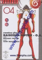 รายเซย์เดน จูปิเตอร์ - O.A. เล่ม 04