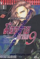 มัจจุราชหมายเลข 9 มิชชั่นบลู Mission Blue เล่ม 01