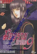 มัจจุราชหมายเลข 9 มิชชั่นบลู Mission Blue เล่ม 02