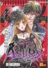 ASURA เจ้าสาวอสูร เล่ม 01 - 04 (จบ)