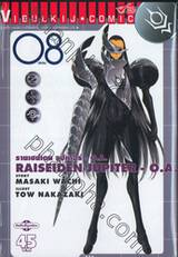 รายเซย์เดน จูปิเตอร์ - O.A. เล่ม 08