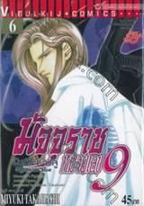 มัจจุราชหมายเลข 9 มิชชั่นบลู Mission Blue เล่ม 06