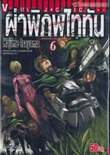 ผ่าพิภพไททัน : Attack on Titan เล่ม 06