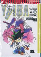 YAIBA [ไยบะ] เล่ม 05 [ภาคอัคคี]
