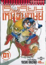 โรงเรียนเหนือมนุษย์ Konton Mouryou Seisyun JIhen เล่ม 01