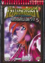 เซ็นต์เซย์ย่า Next Dimension ศึกถล่มอเวจี เล่ม 05