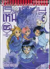 โรงเรียนเหนือมนุษย์ Konton Mouryou Seisyun JIhen เล่ม 05