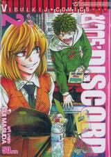ซากุระ Discord - Sakura ดิสคอร์ด เล่ม 02