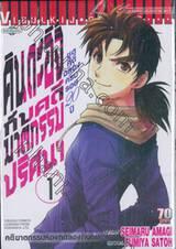 คินดะอิจิ กับคดีฆาตกรรมปริศนา ชุดคดีฉลองครบรอบ 20 ปี เล่ม 01