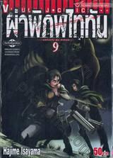 ผ่าพิภพไททัน : Attack on Titan เล่ม 09