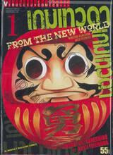 เกมเทวดา From The New World เล่ม 01