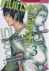เกมเทวดา From The New World เล่ม 03