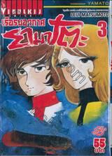 เรือรบอวกาศ ยามาโตะ Cosmoship YAMATO เล่ม 03 (เล่มจบ)
