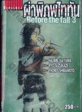 ผ่าพิภพไททัน Before the fall เล่ม 03 (นิยาย)