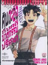 คินดะอิจิ กับคดีฆาตกรรมปริศนา ชุดคดีฉลองครบรอบ 20 ปี เล่ม 05 (ฉบับจบ)
