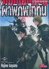 ผ่าพิภพไททัน : Attack on Titan เล่ม 18
