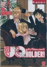 UQ Holder! ยูคิว โฮลเดอร์! เล่ม 06