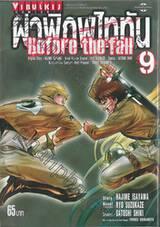 ผ่าพิภพไททัน Before the fall เล่ม 09
