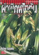 ผ่าพิภพไททัน : Attack on Titan เล่ม 07