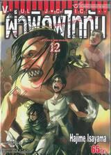 ผ่าพิภพไททัน : Attack on Titan เล่ม 12