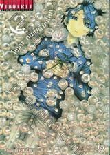 ไซเกะ คนเปลี่ยนโลก เล่ม 02